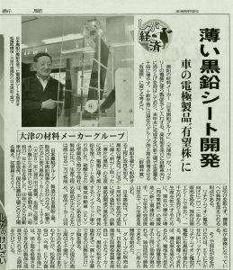 161110 中日新聞